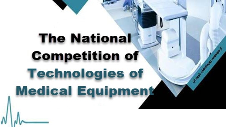 An Opportunity for Students and Entrepreneurs in the Field of Medical Equipment; Commercialize Your Ideas