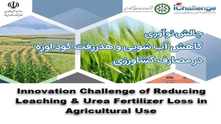 Nano Solutions Will Be Provided in the Agricultural Field