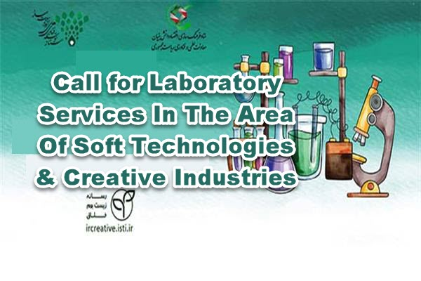 Laboratory services in the field of soft technologies and creative industries will be extended