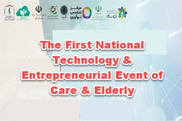 "The first national technology and entrepreneurial event of ""care and elderly"" will be held"