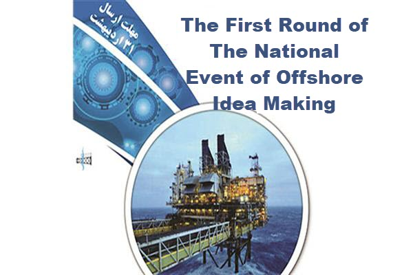 The first round of the national event of offshore idea making will be held