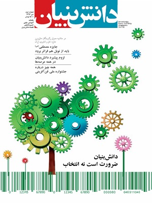 Knowledge-based monthly journal-2