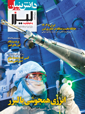 Knowledge-based & Lasers Special Issue (1)