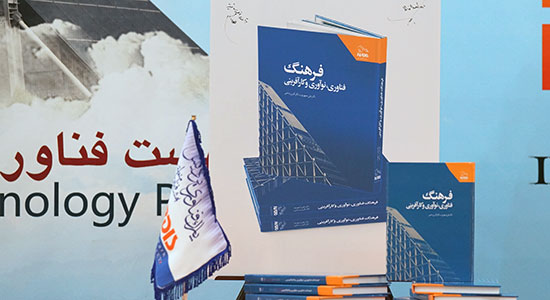 "The book of ""Culture of Technology, Innovation, and Entrepreneurship"" is unveiled"