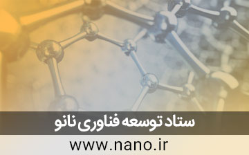 Nanotechnology Development Headquarter