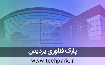 Pardis Technology Park