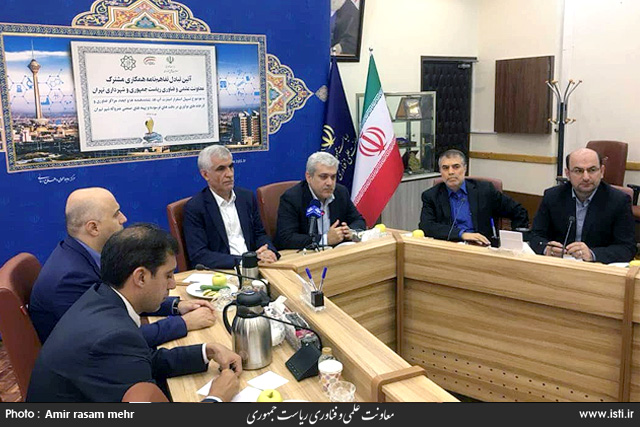 Ceremony for Signing a Memorandum of Understanding on Establishment of startups and knowledge-based Companies in Deprived and Abandoned Places of Tehran Municipality